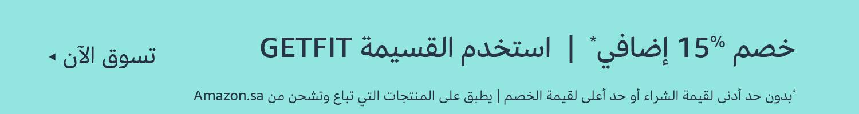 عروض رمضان السعودية 2021