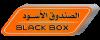 الصندوق الاسود
